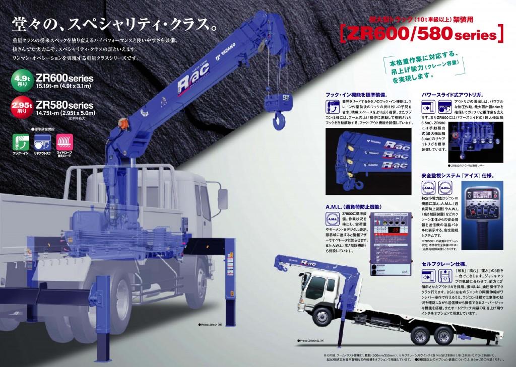 ZR580-ZR600-2