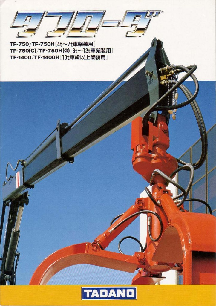 TF-7500-1