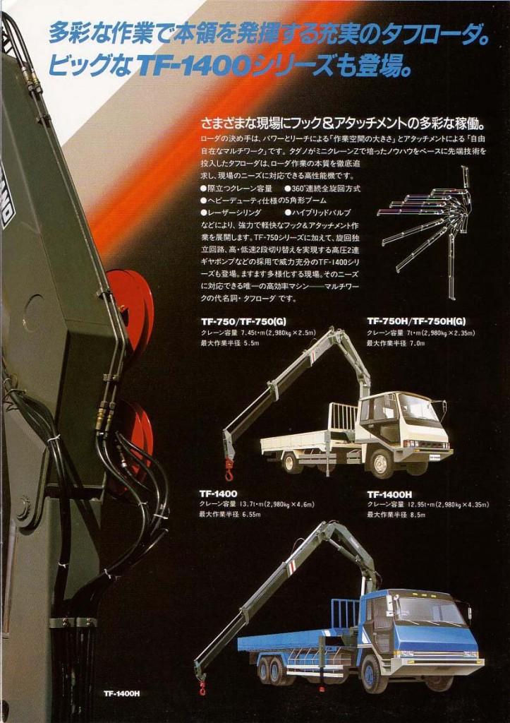 TF-7500-4