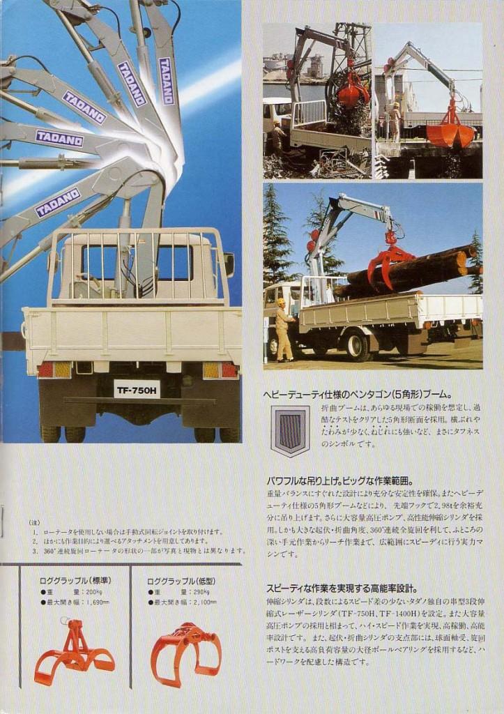 TF-7500-6