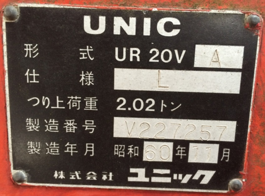 Unic UR20 -V227257